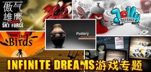 INFINITE DREAMS精品安卓游戏专题