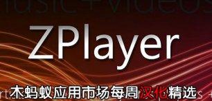 华丽Zune效果音乐播放器 每周精彩汉化推荐