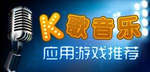 中国好声音 安卓手机K歌音乐应用游戏推荐