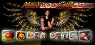 NBA鏂拌禌瀛f縺鎴樻閰� 瀹夊崜绡悆娓告垙鎺ㄨ崘