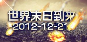 世界末日到来 安卓灾难游戏推荐