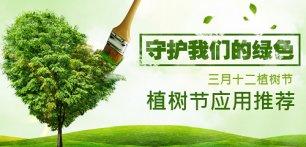 一起守护我们的绿色,植树节应用推荐