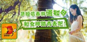 鎬ョ煭淇℃槬娓搁�氱煡浠わ紝鍜屽コ绁炶笍闈掑幓鍚э紒