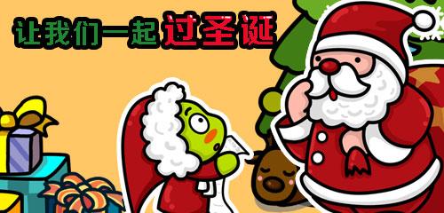 小蚂蚁带你在游戏中享受美丽圣诞节