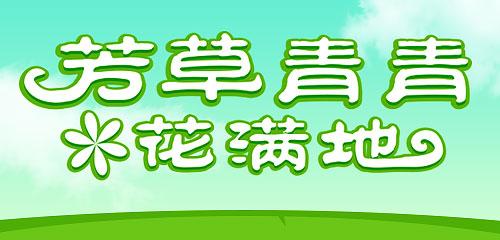 又是一年芳草绿 依然十里杏花红—春游指南
