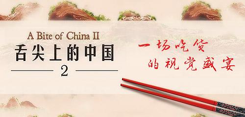 木蚂蚁陪你一起畅享舌尖上的中国2