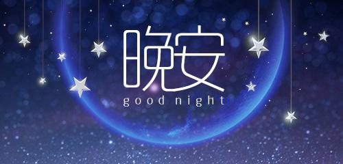 """疲惫的躺在床上 与这个城市说一句""""晚安"""""""