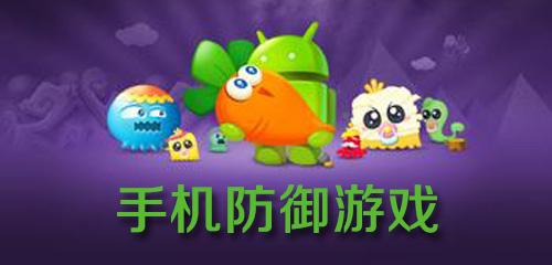手机防御游戏合集,手机防御游戏下载