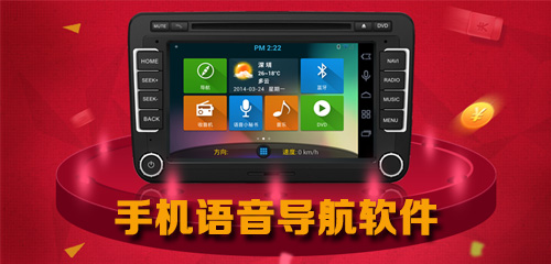 手机语音导航软件合集,手机语音导航软件下载