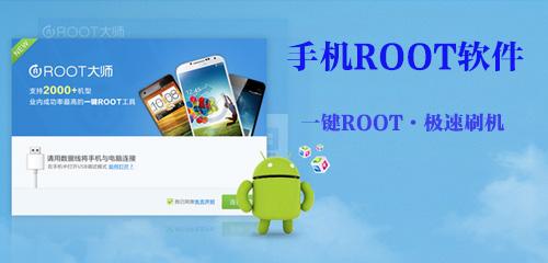 手机ROOT软件合集,手机ROOT软件下载