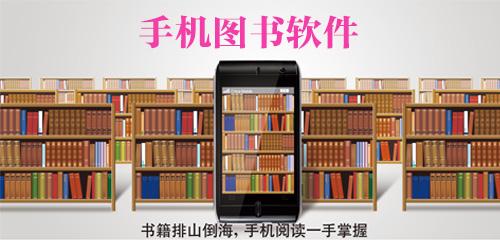 手机图书软件合集,手机图书软件下载