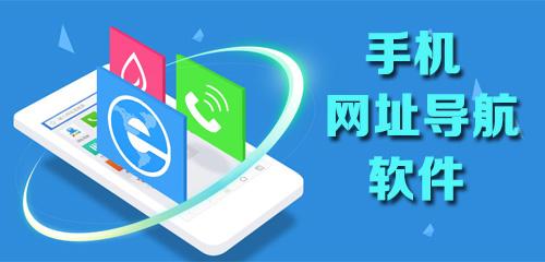 手机网址导航软件合集,手机网址导航软件下载