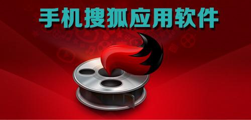 手机搜狐应用软件,手机搜狐应用下载