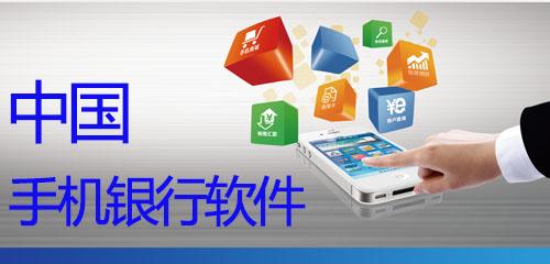 手机银行客户端合集,手机银行客户端下载