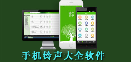 手机铃声软件合集,手机铃声软件下载