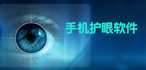 手机护眼软件合集,手机护眼软件下载