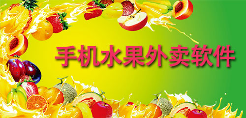 手机水果外卖软件合集,手机水果外卖软件下载