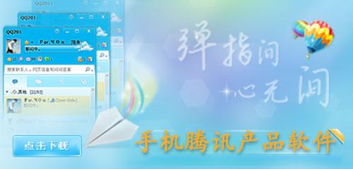 手机腾讯产品软件合集,手机腾讯产品软件下载