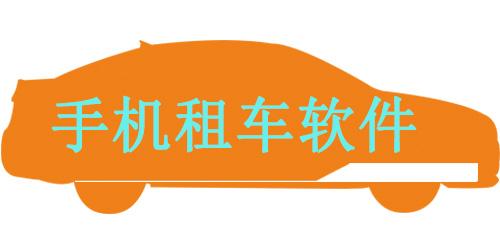 手机租车软件合集,手机租车软件下载