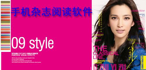 手机杂志阅读软件合集,手机杂志阅读软件下载