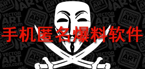 手机匿名爆料软件合集,手机匿名爆料软件下载