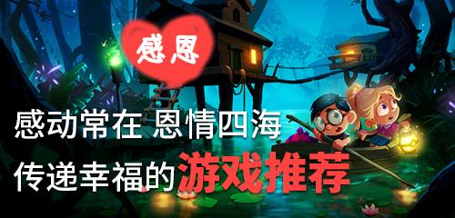 感动常在 恩情四海 传递幸福的游戏推荐