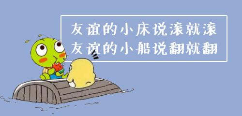 友谊的小床说滚就滚 友谊的小船说翻就翻