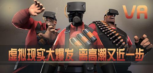 VR虛擬現實大爆發 離高潮又近了一步