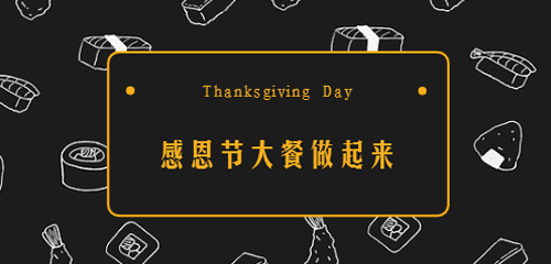 做一顿感恩节大餐吧