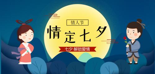 七夕·解锁爱情