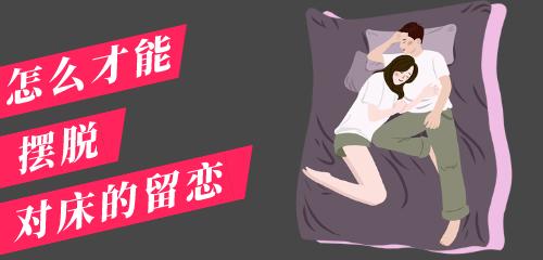 摆脱对床的留恋!