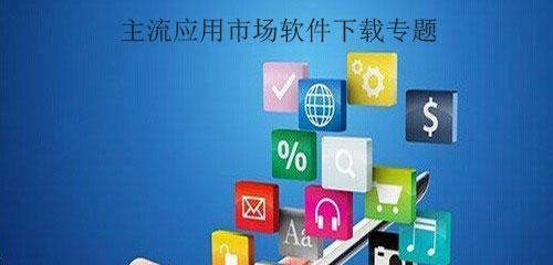 主流应用市场软件下载专题