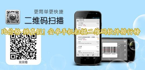 比价格 辨真假!安卓手机扫描二维码软件排行榜