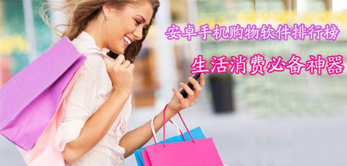 安卓手机购物软件排行榜 生活消费必备神器
