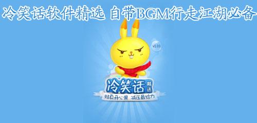 冷笑话软件精选 自带BGM行走江湖必备