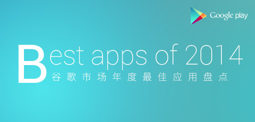 GooglePlay 年度最佳应用盘点