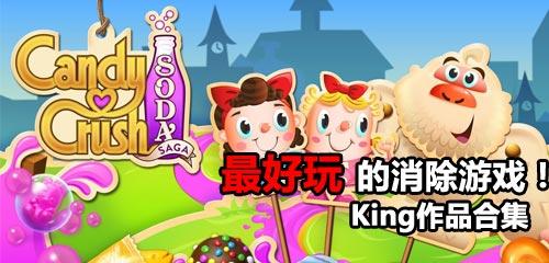 最好玩的消除游戏 King消除游戏合集
