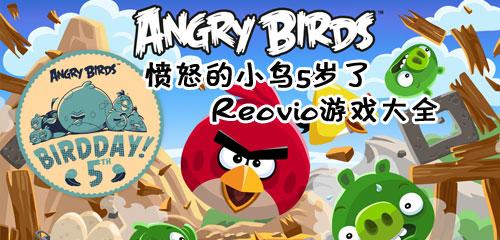 Rovio公司愤怒的小鸟系列游戏合集