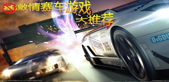 激情赛车久久精彩在线视频大推荐