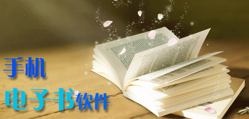 手机电子书软件合集,手机电子书软件下载