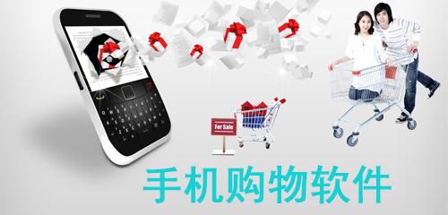 手机购物软件合集,手机购物软件下载