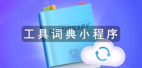 工具词典小程序