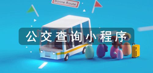 公交查询小程序