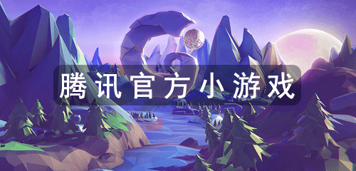 腾讯官方小程序游戏推荐(四)