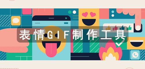 表情GIF制作工具