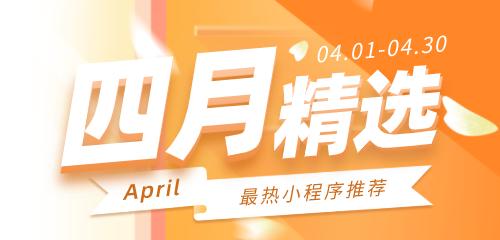4月精选小程序