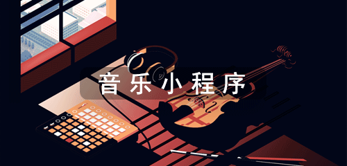 音乐小程序