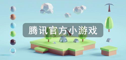 腾讯官方小程序游戏推荐(一)