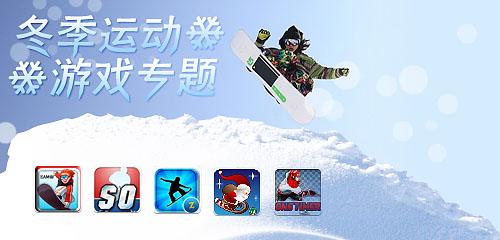 木蚂蚁应用市场精选冬季运动游戏专题