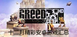 木蚂蚁2011年十二月Android游戏精选